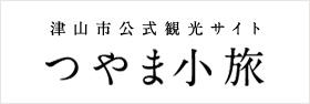 津山市公式観光サイト つやま小旅